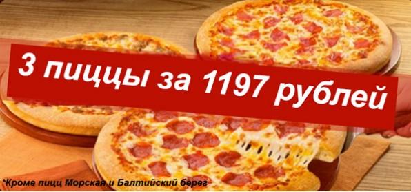 3 пиццы за 999 рублей