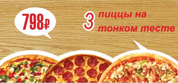 3 пиццы за 798 рублей