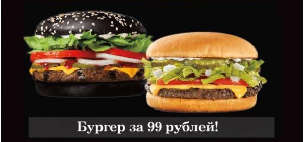 Бургер за 99 рублей
